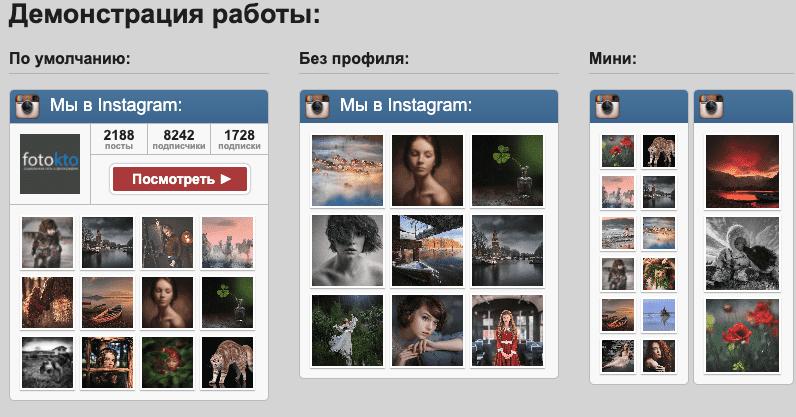ТОП Файл: Плагин Instagram виджета для сайта DLE