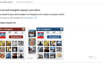 Плагин Instagram виджета для сайта DLE Изображение: 3
