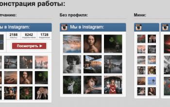 Плагин Instagram виджета для сайта DLE Изображение: 1