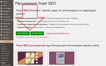 Yoast Seo Premium Nulled — WordPress SEO плагин скачать Изображение: 2