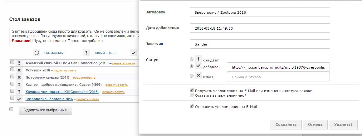 ТОП Файл: Стол заказов by Sander