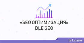 Новинка: DLE Seo v1.2.1 Nulled