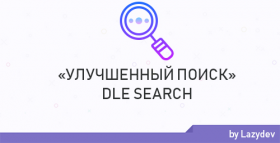 Новинка: DLE Search Nulled by SkripTers
