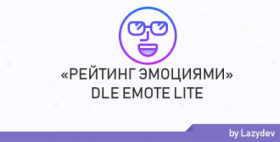 Новинка: DLE Emote Lite NULLED