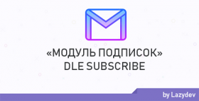 Новинка: DLE Subscribe v2.2.2 NULLED By SkripTers.biz