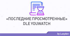 Новинка: DLE YouWatch v1.1.0 Nulled by Skripters.biz